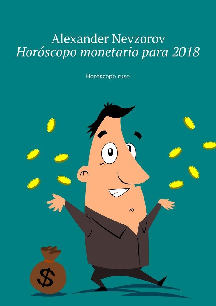 Horóscopo monetario para2018. Horóscoporuso