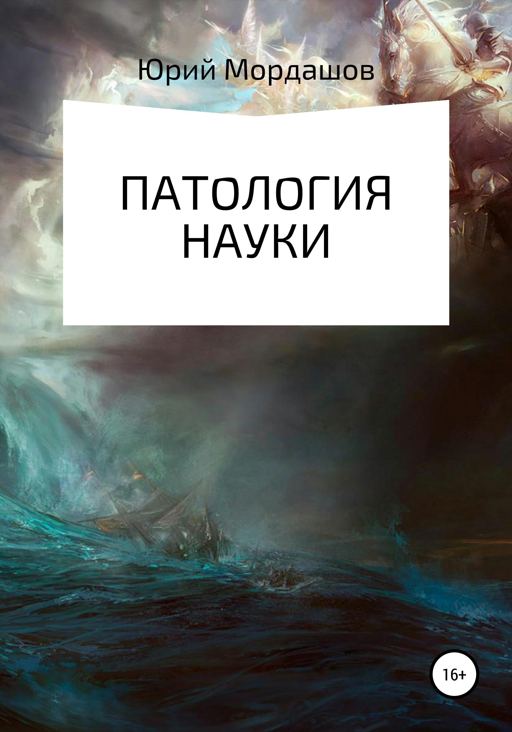 Патология Науки