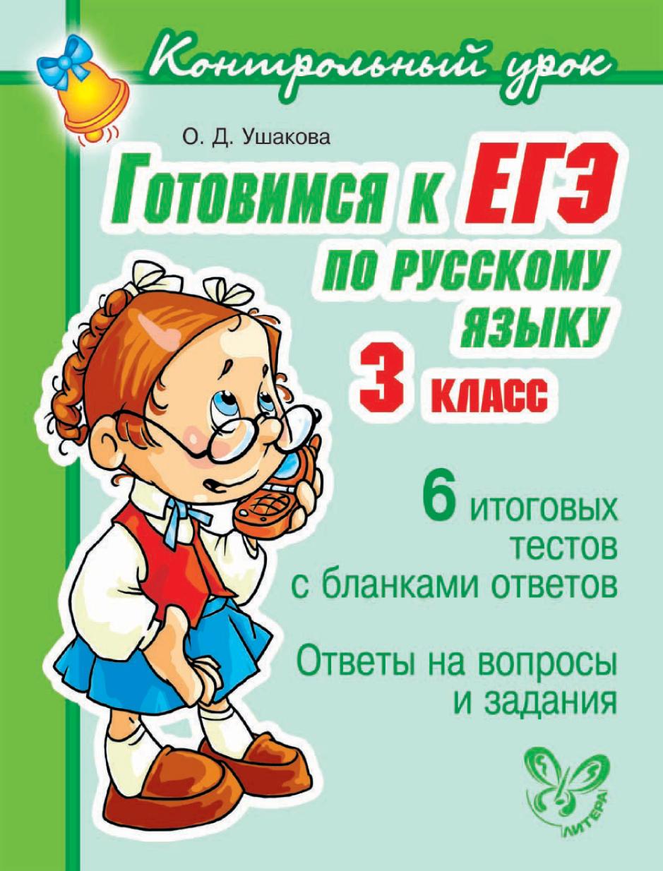 Готовимся к ЕГЭ по русскому языку. 3 класс.