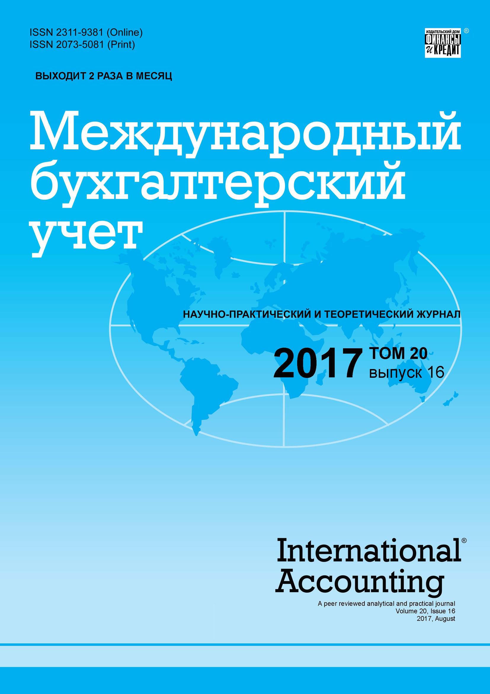 Международный бухгалтерский учет № 16 2017