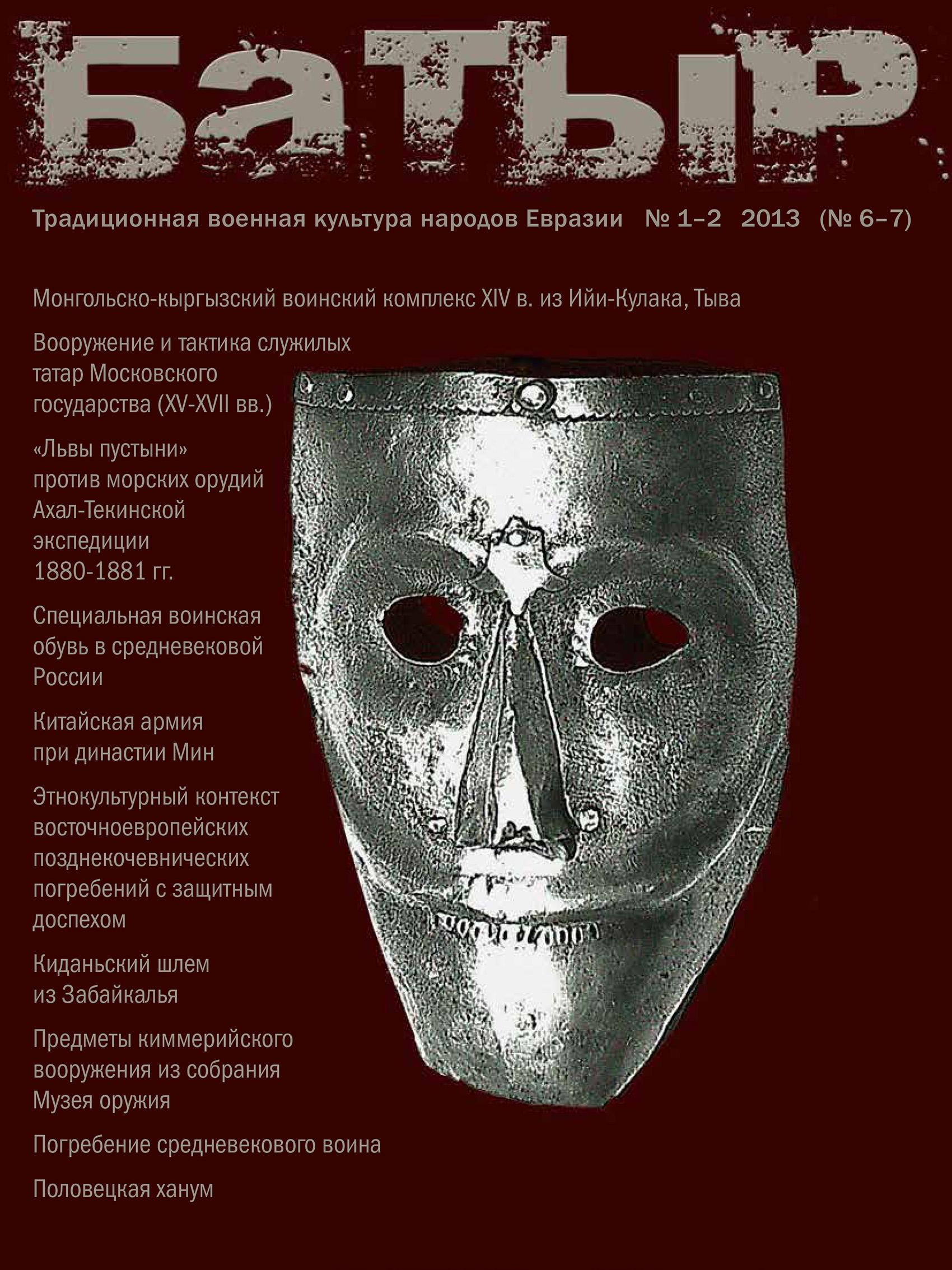 Батыр. Традиционная военная культура народов Евразии. № 1-2 2013