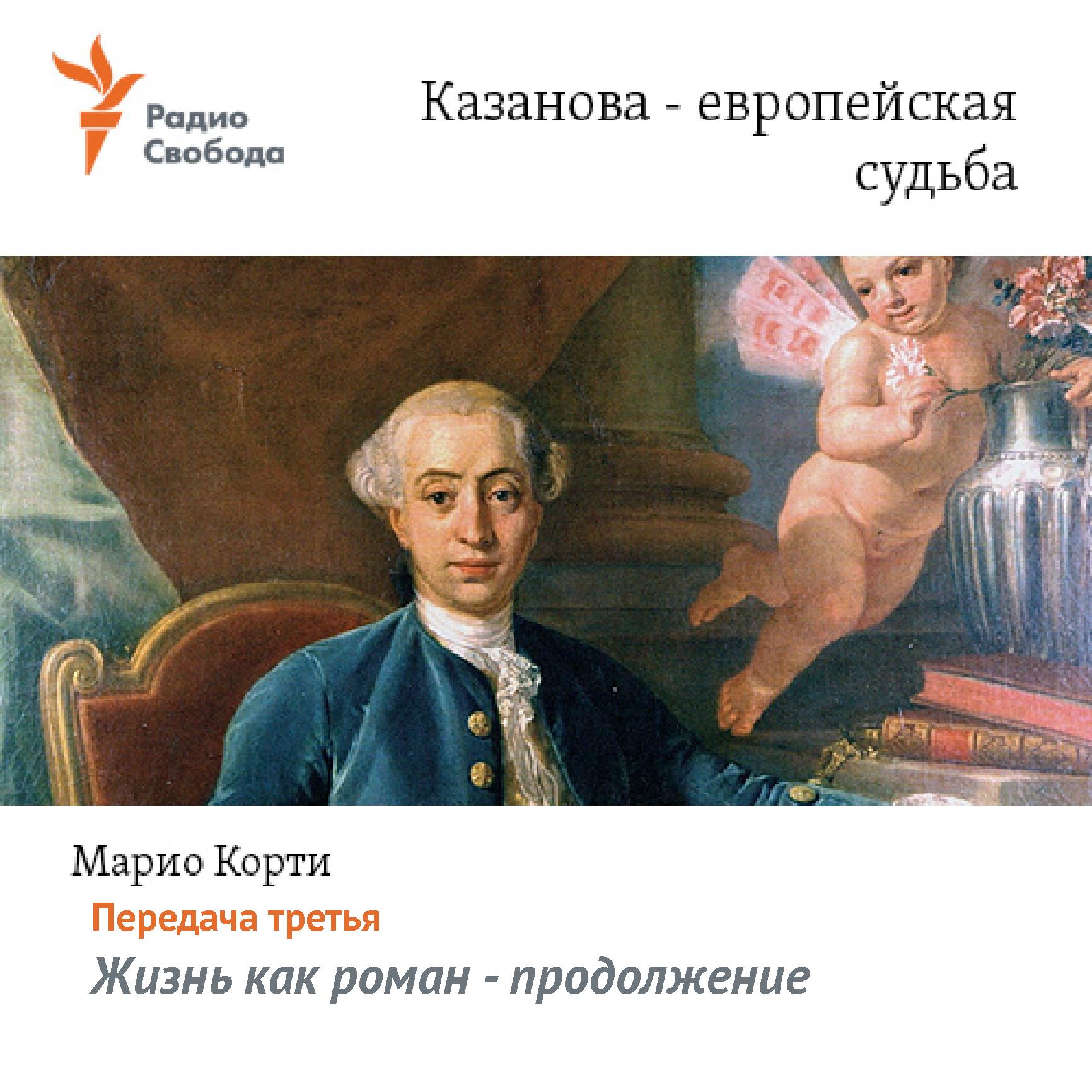 Казанова – европейская судьба. Передача третья – «Жизнь как роман» – продолжение