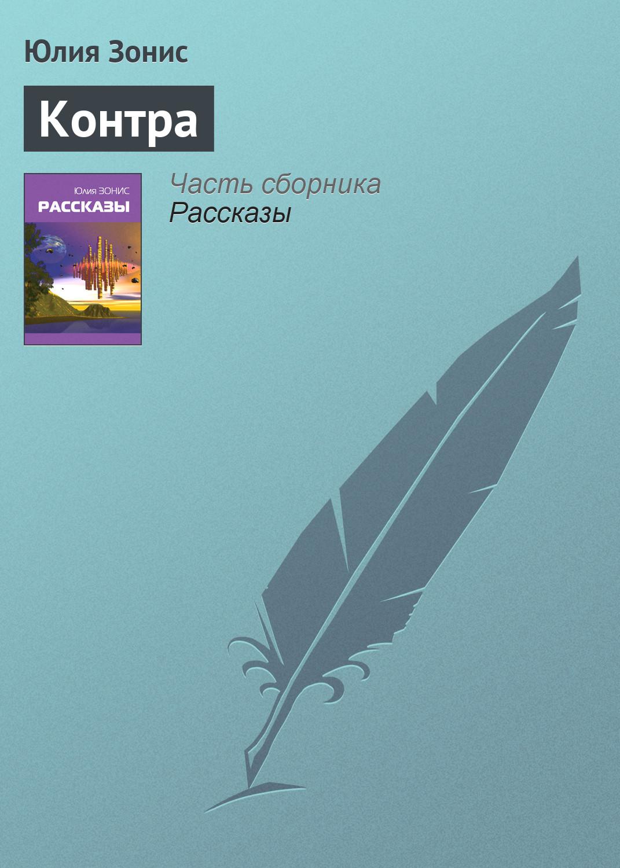 Юлия Зонис «Контра»