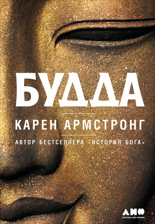 Карен Армстронг «Будда»