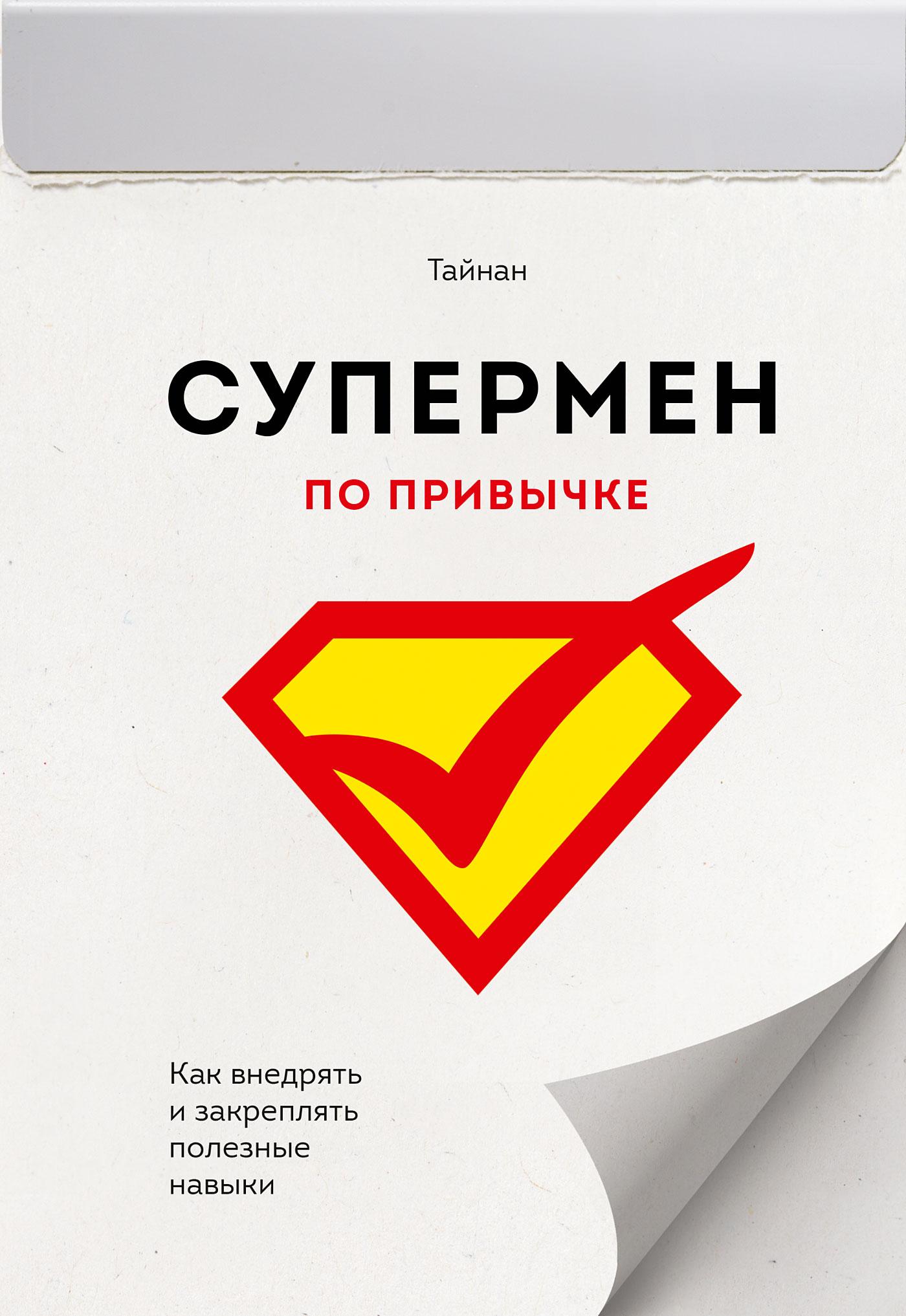 Тайнан «Супермен по привычке. Как внедрять и закреплять полезные навыки»