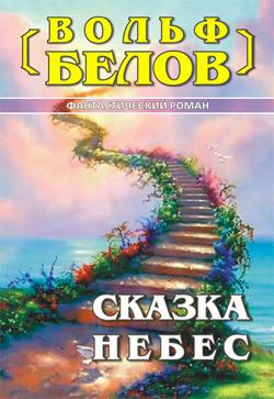 Вольф Белов «Сказка небес»