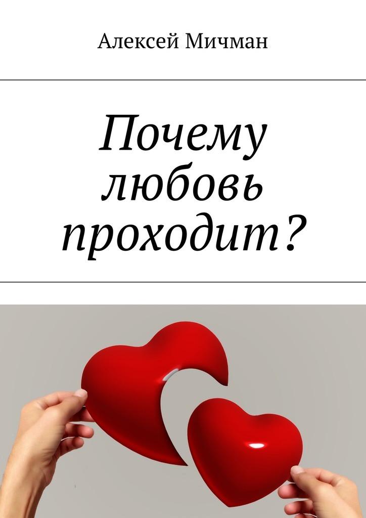 Почему любовь проходит?