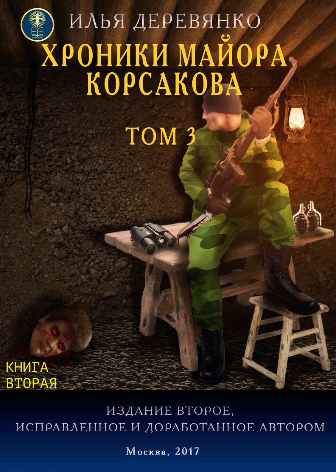 Хроники майора Корсакова. Том 3. Книга вторая
