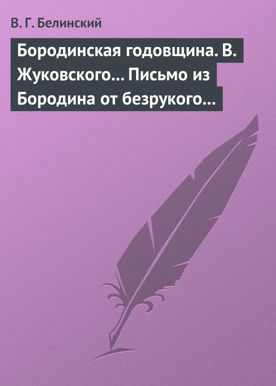 Бородинская годовщина. В. Жуковского… Письмо из Бородина от безрукого к безногому инвалиду
