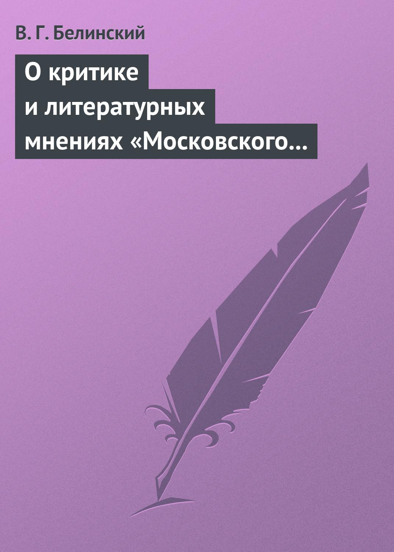 О критике и литературных мнениях «Московского наблюдателя»
