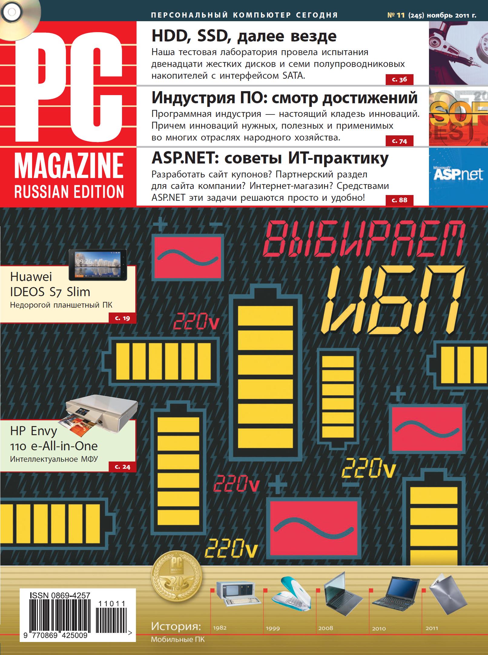 Журнал PC Magazine/RE №11/2011