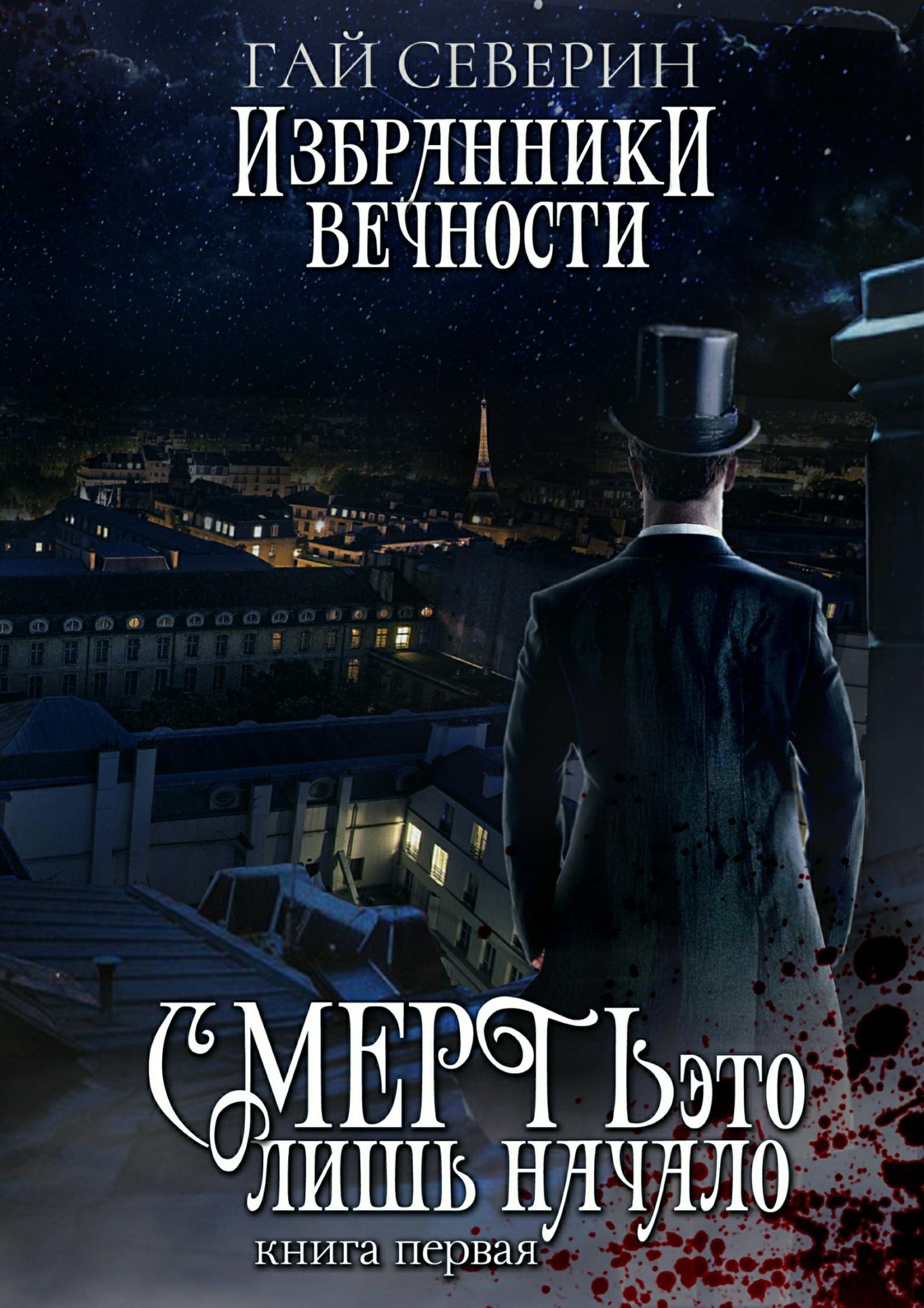 Гай Северин «Избранники вечности. Книга 1. Смерть – это лишь начало»