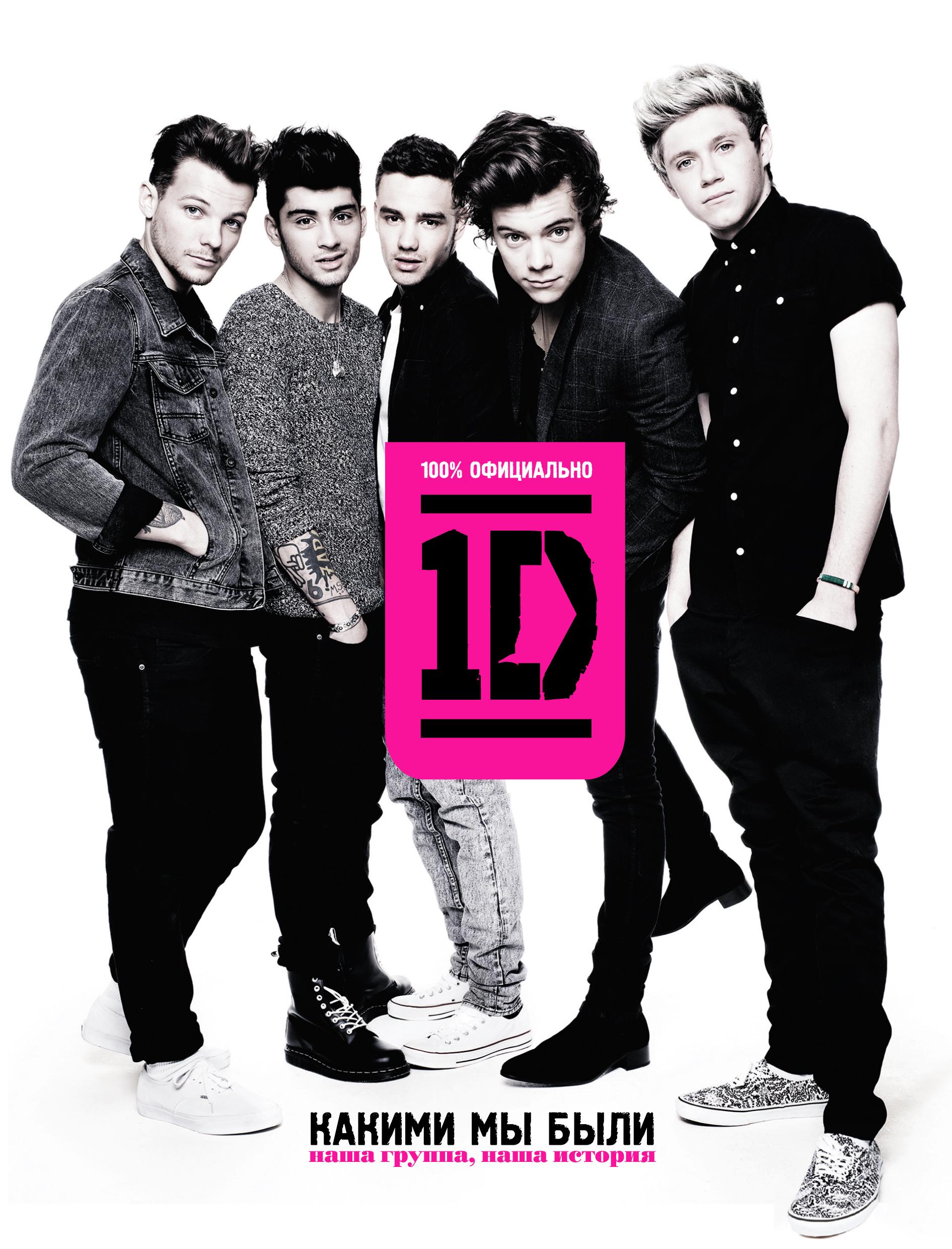 One Direction.Какими мы были
