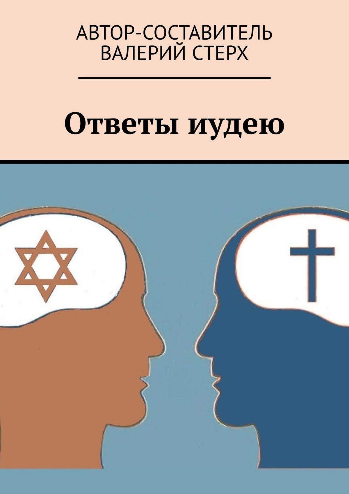 Ответы иудею