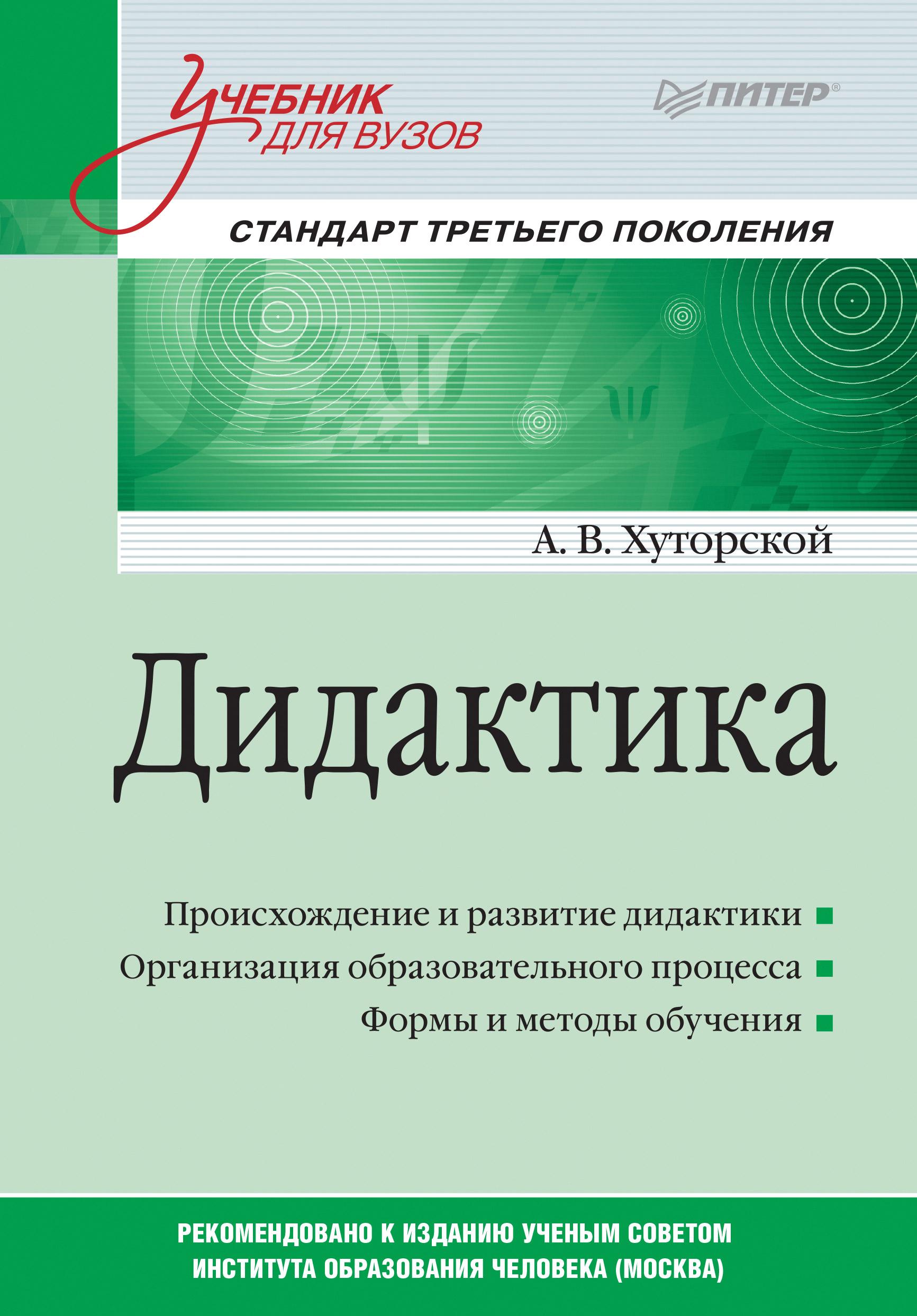 Дидактика. Учебник для вузов