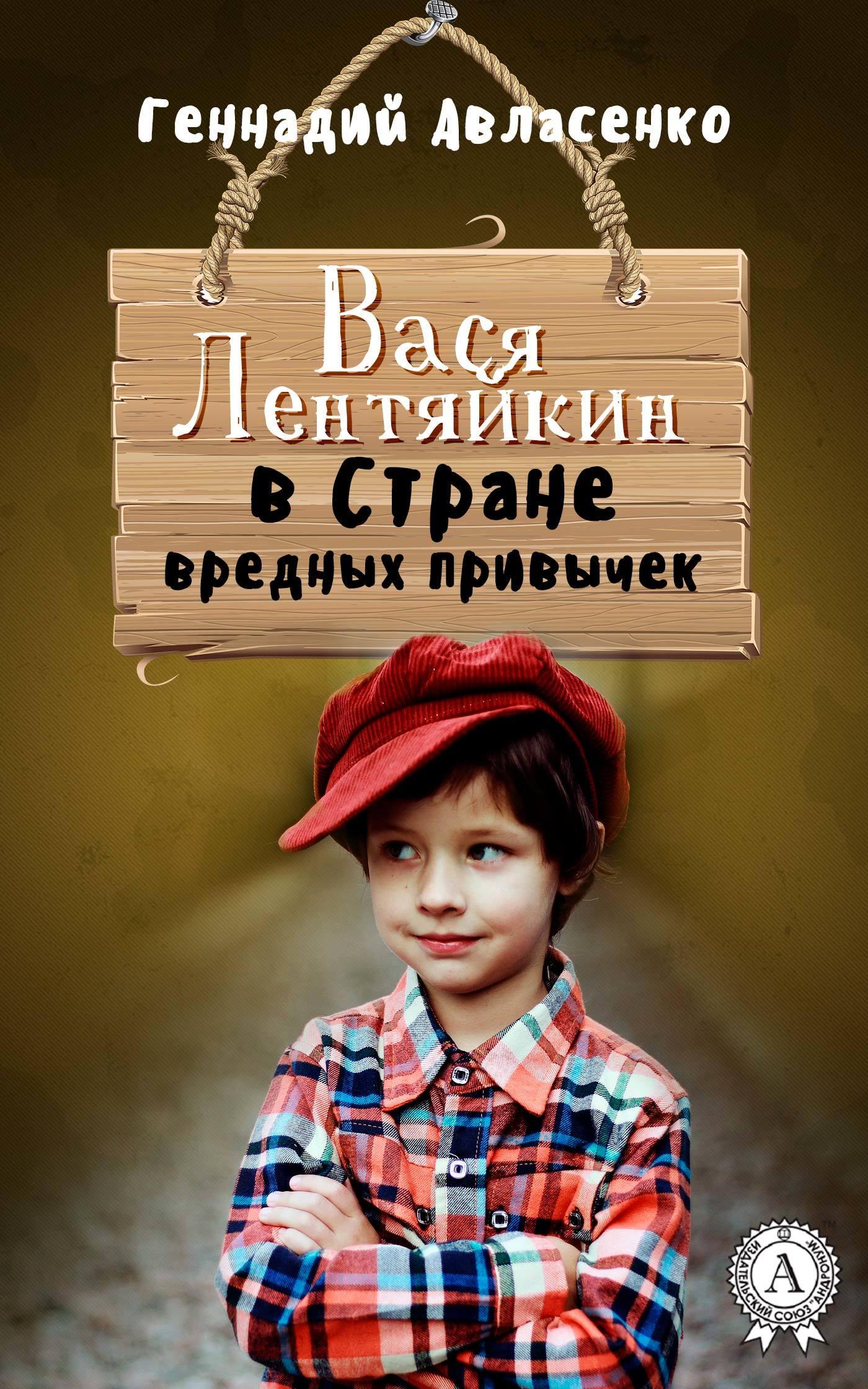 Вася Лентяйкин в Стране вредных привычек