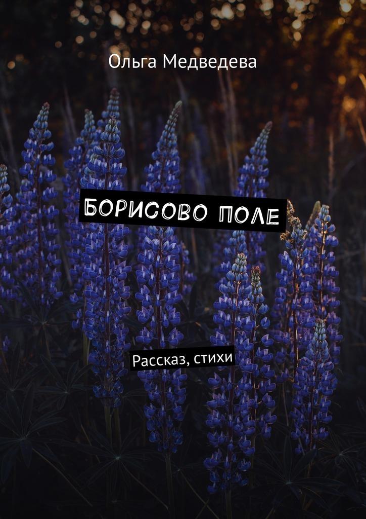 Борисово поле. Рассказ, стихи