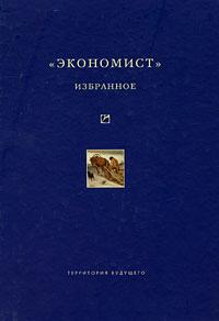 «Экономист». Избранное. 1921-1922