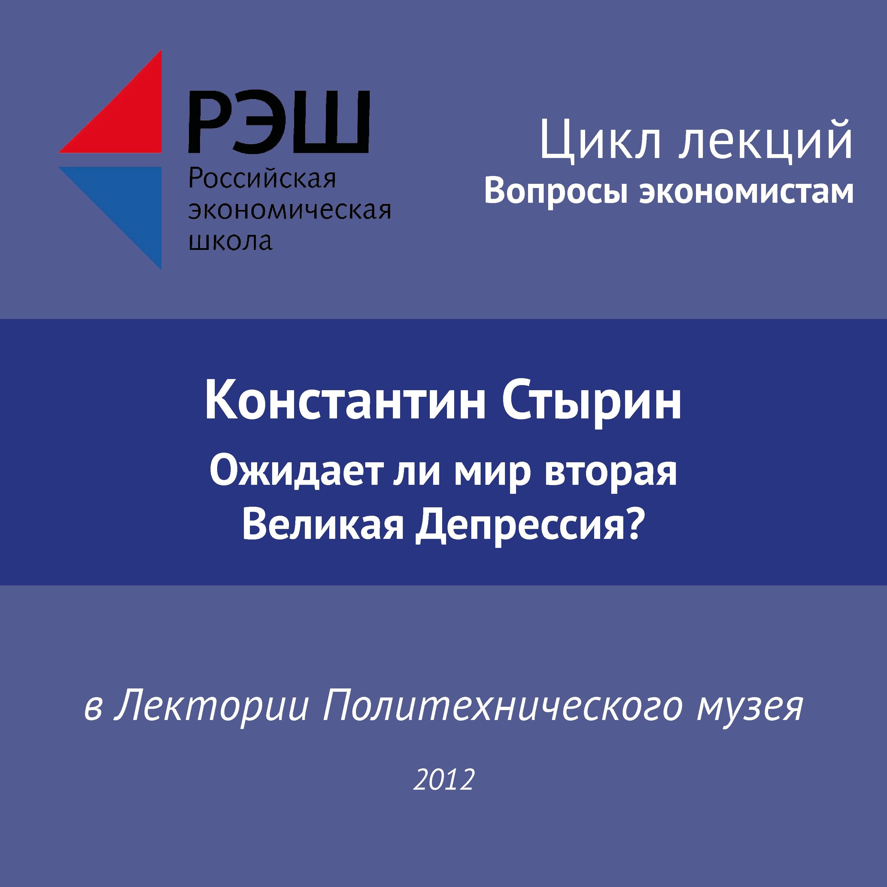 Лекция №01 «Константин Стырин. Ожидает ли мир вторая Великая Депрессия?»