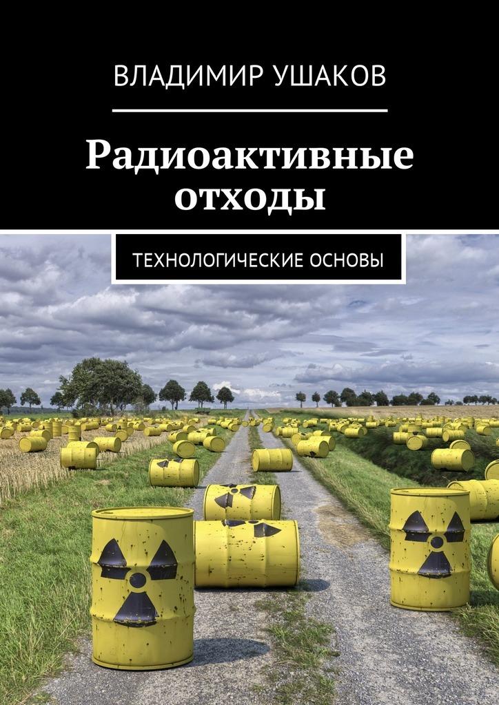 Радиоактивные отходы. Технологические основы
