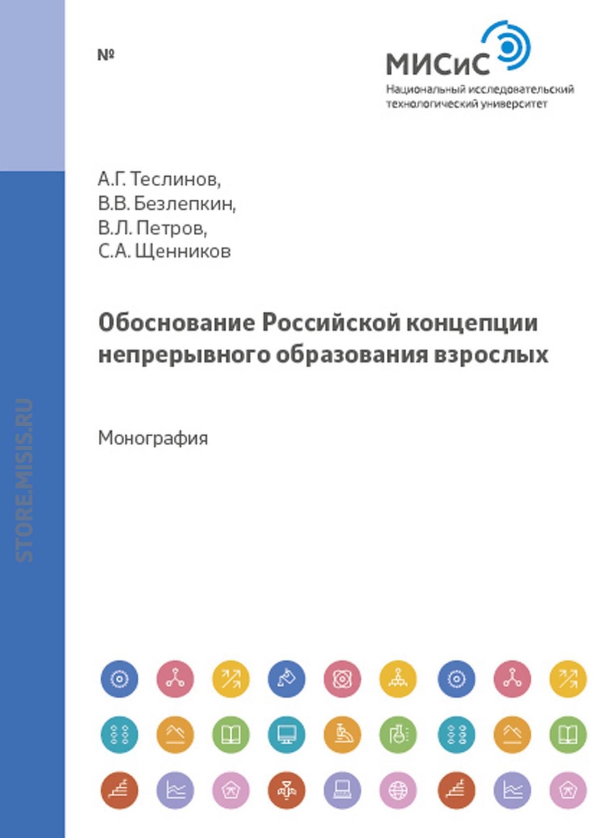 Обоснование российской концепции непрерывного образования взрослых