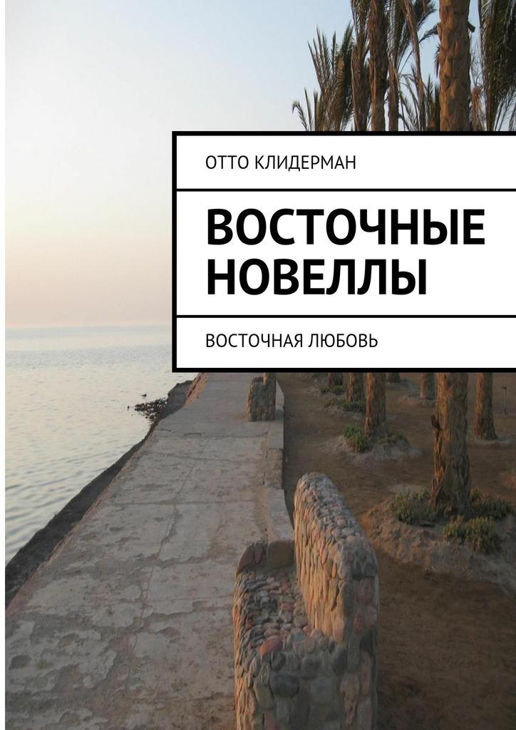 Восточные новеллы. Восточная любовь
