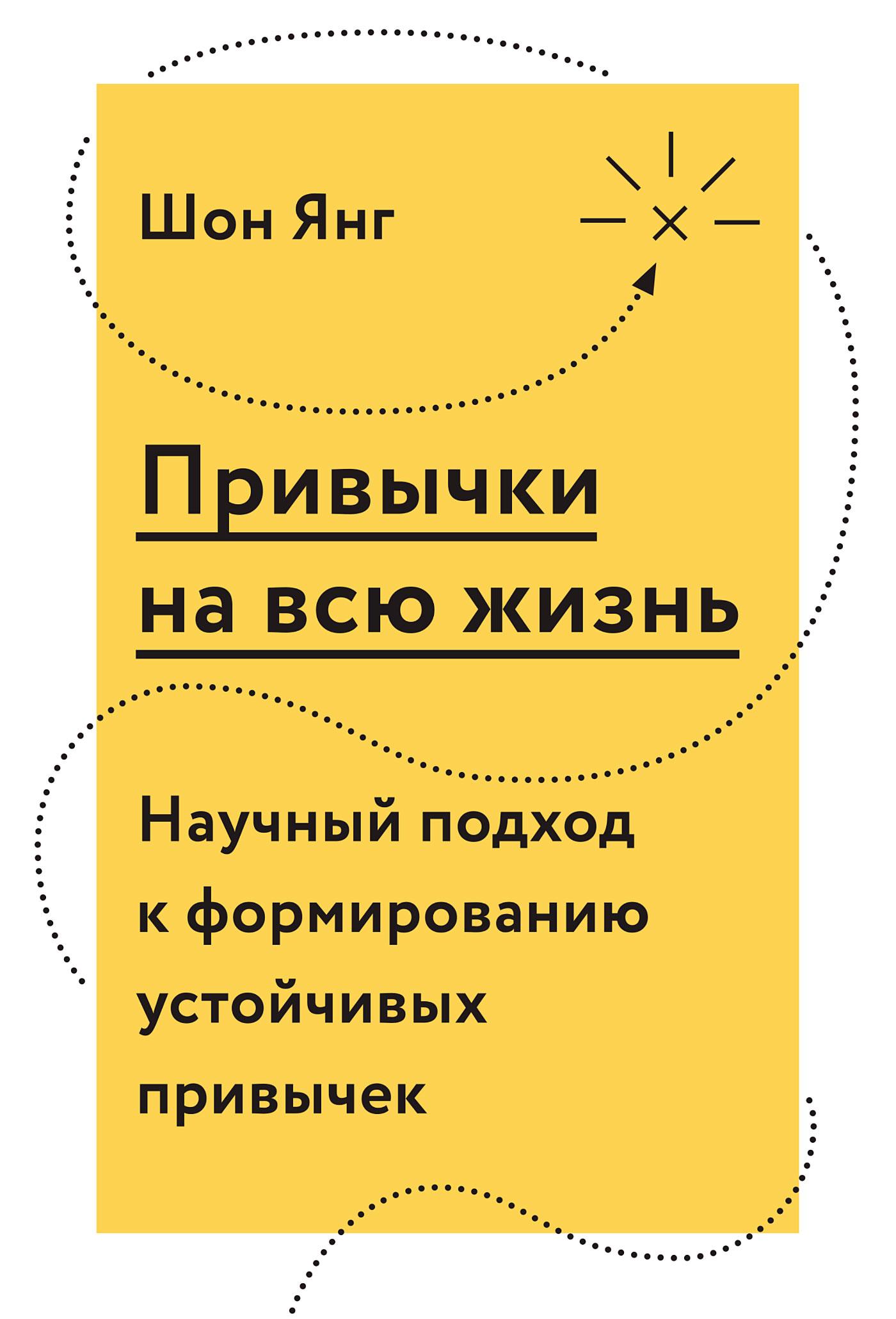Шон Янг «Привычки на всю жизнь. Научный подход к формированию устойчивых привычек»