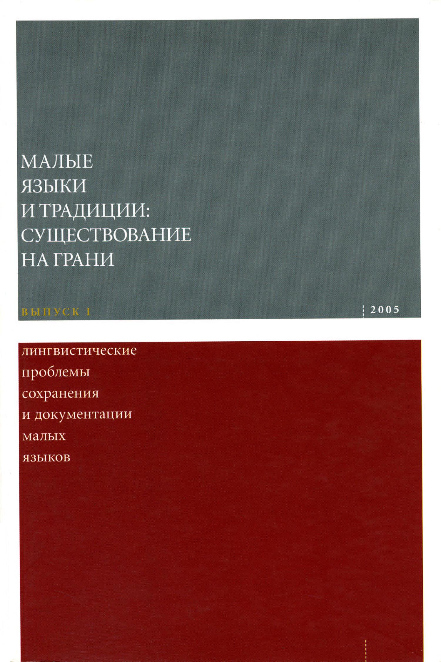 Лингвистические проблемы сохранения и документации малых языков