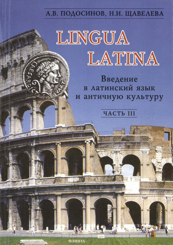 Lingua Latina.Введение в латинский язык и античную культуру. Часть III