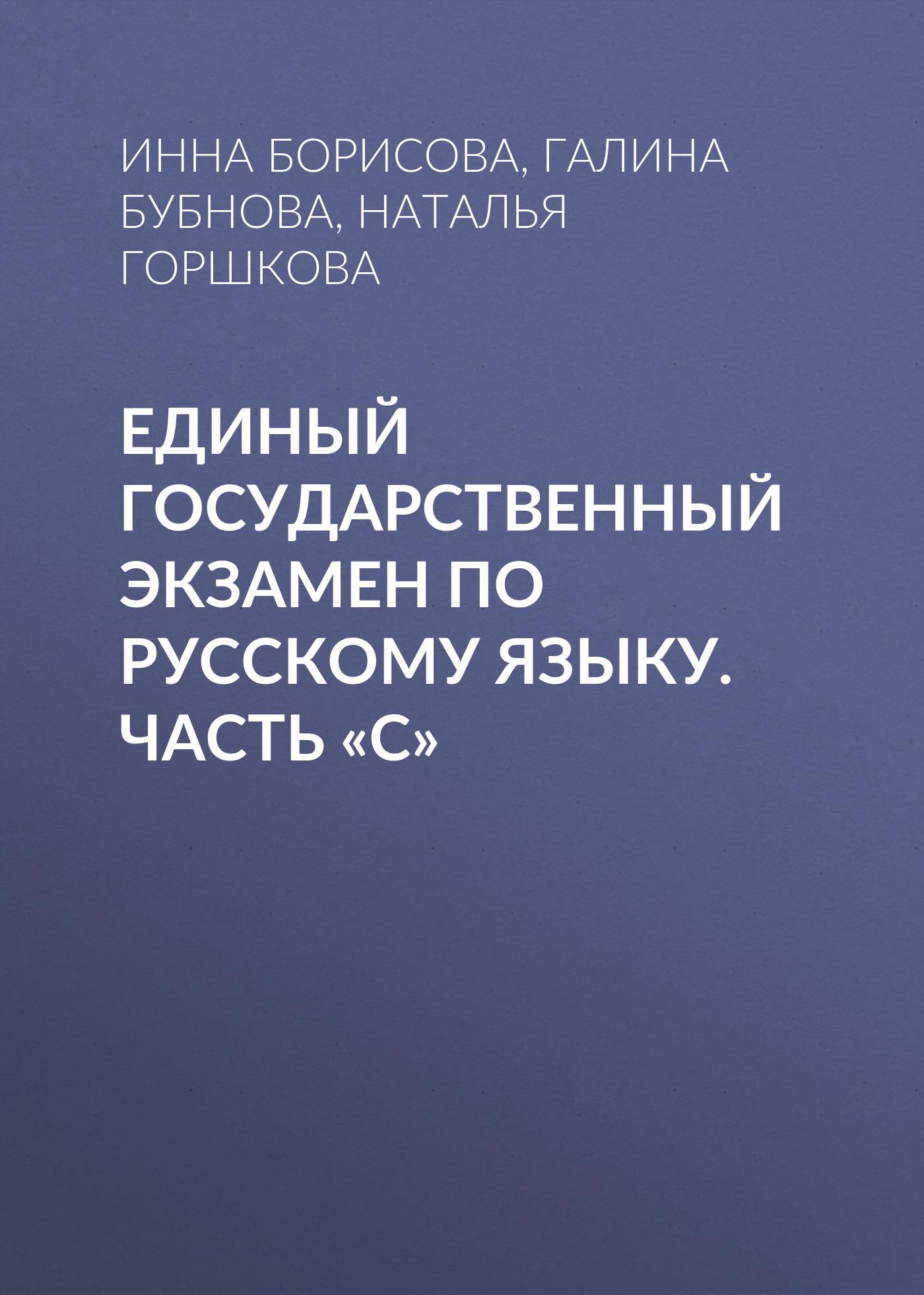 Единый государственный экзамен по русскому языку. Часть «С»