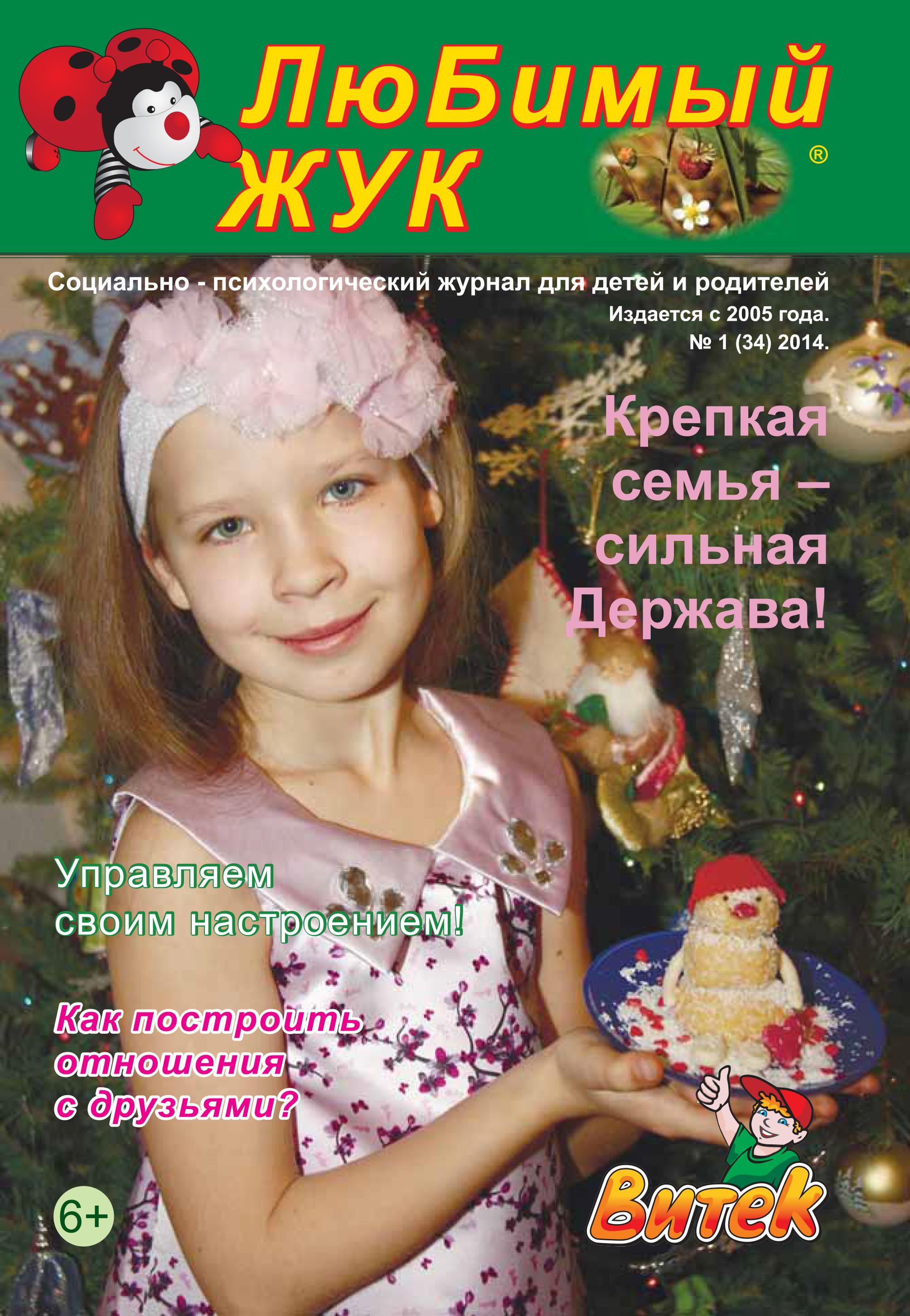 ЛюБимый Жук, №1 (34) 2014
