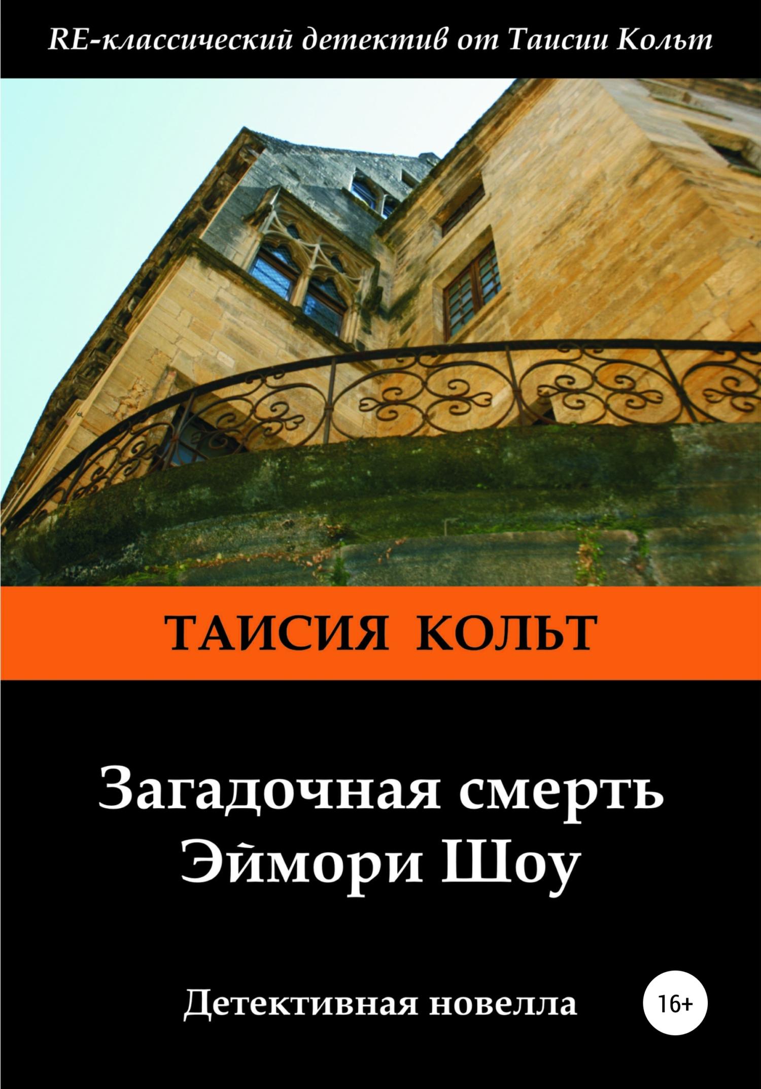 Таисия Кольт «Загадочная смерть Эймори Шоу»