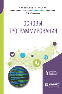 Основы программирования. Учебное пособие для вузов