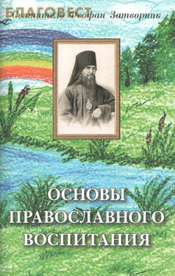 Основы православного воспитания