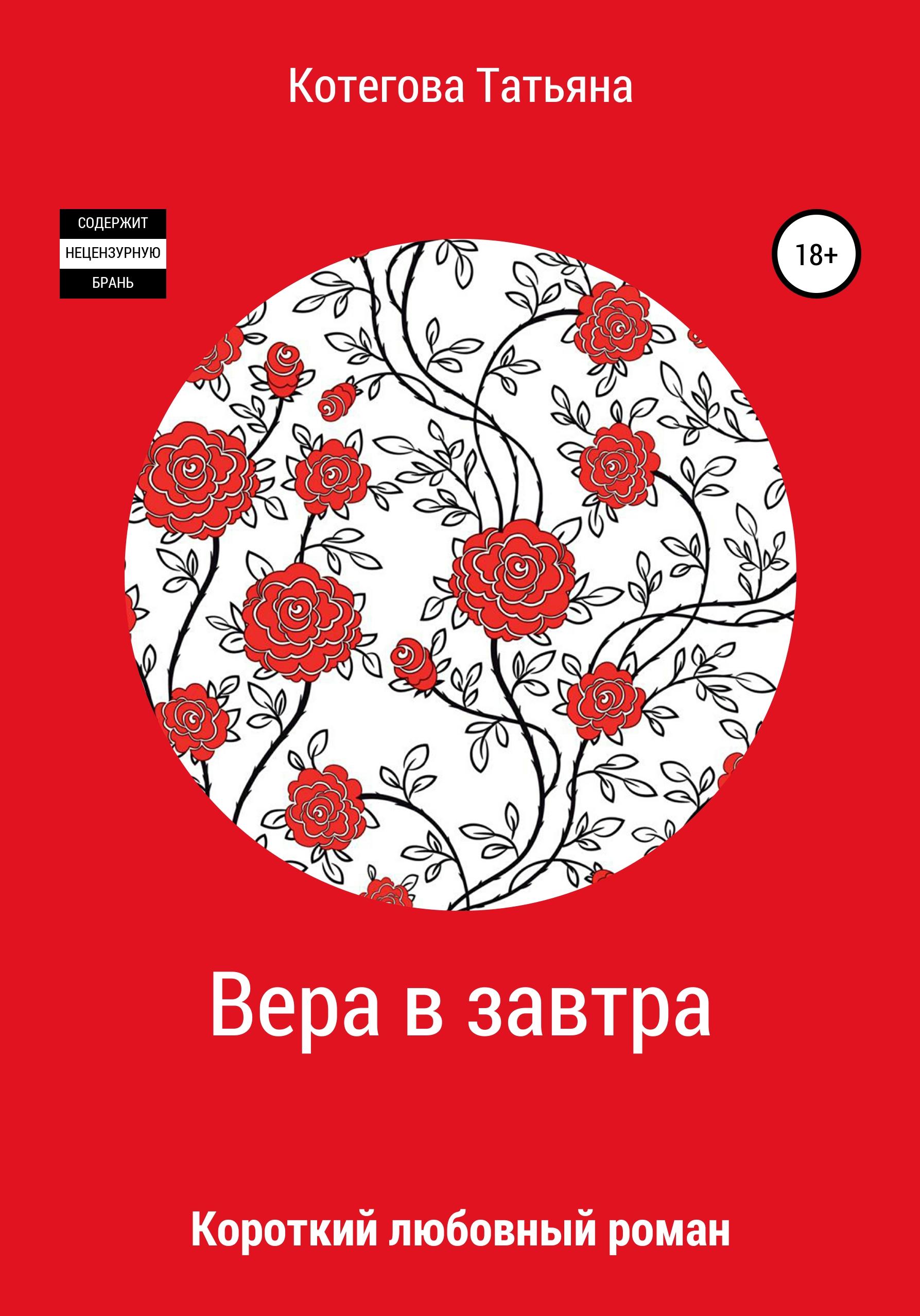 Татьяна Котегова «Вера в завтра»