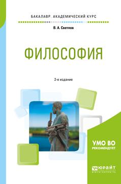 Философия 2-е изд., пер. и доп. Учебное пособие для академического бакалавриата