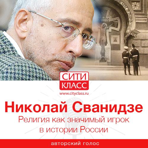 Религия как значимый игрок в истории России