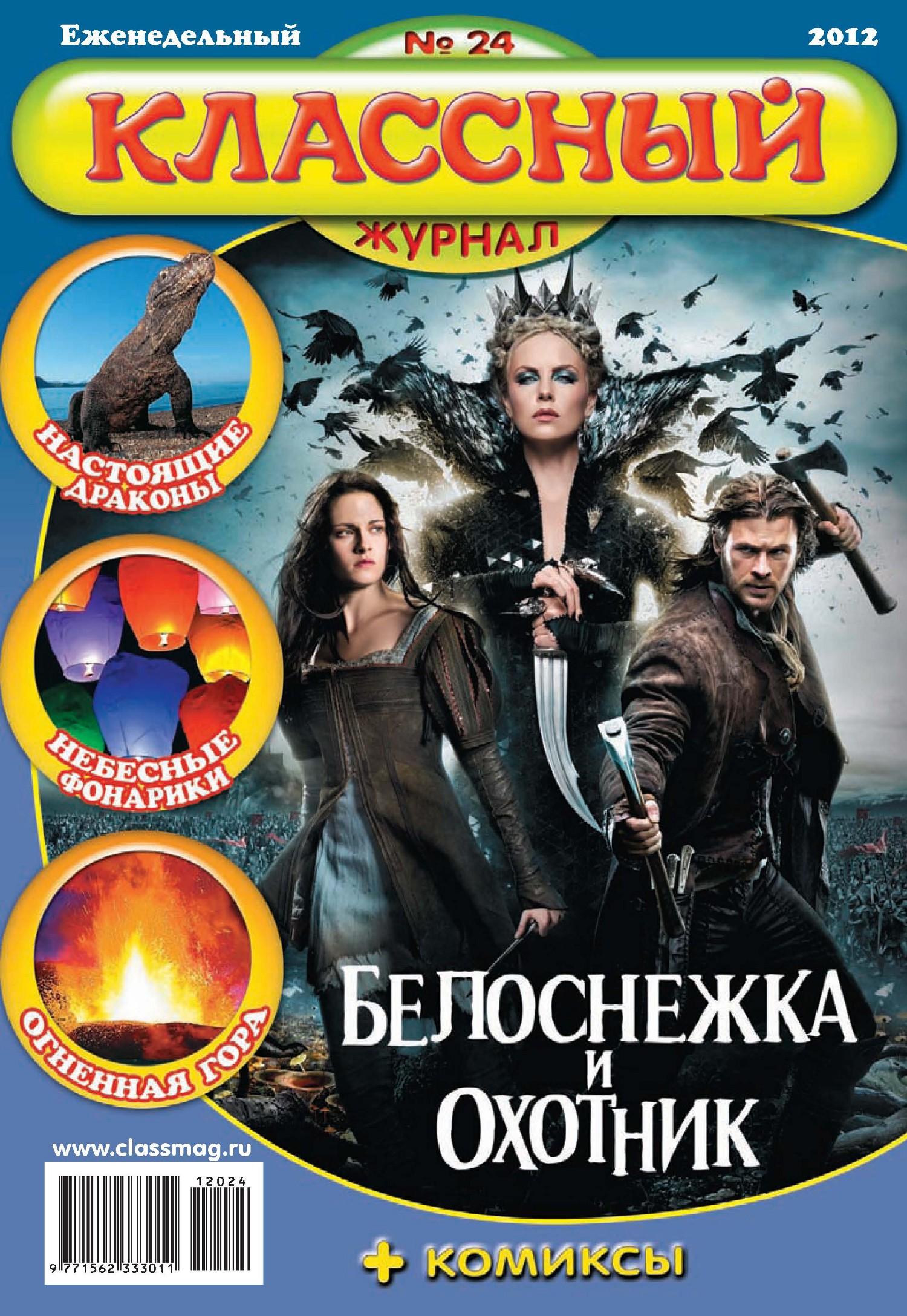 Классный журнал №24/2012
