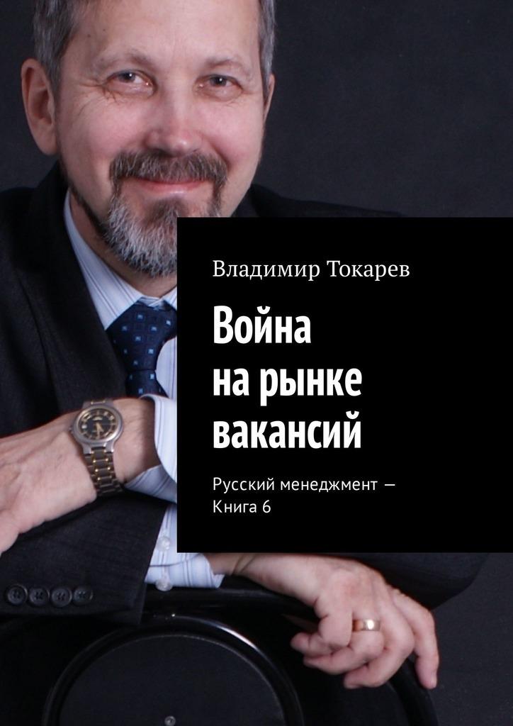 Война нарынке вакансий. Русский менеджмент – Книга 6