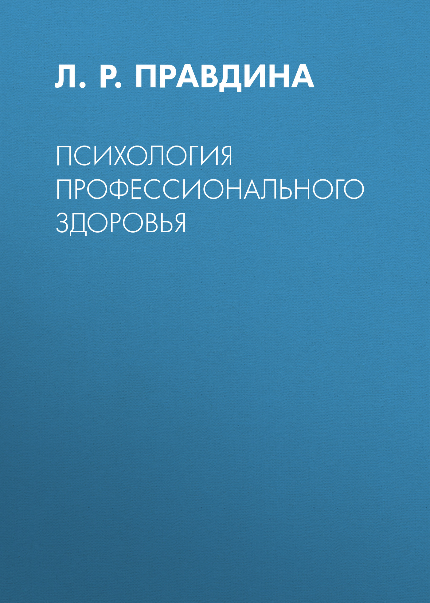 Лида Правдина «Психология профессионального здоровья»