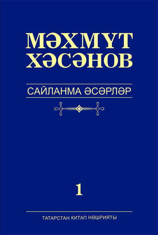 Сайланма әсәрләр. 1 том. Романнар