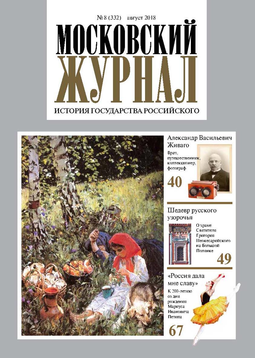 Московский Журнал. История государства Российского №08 (332) 2018
