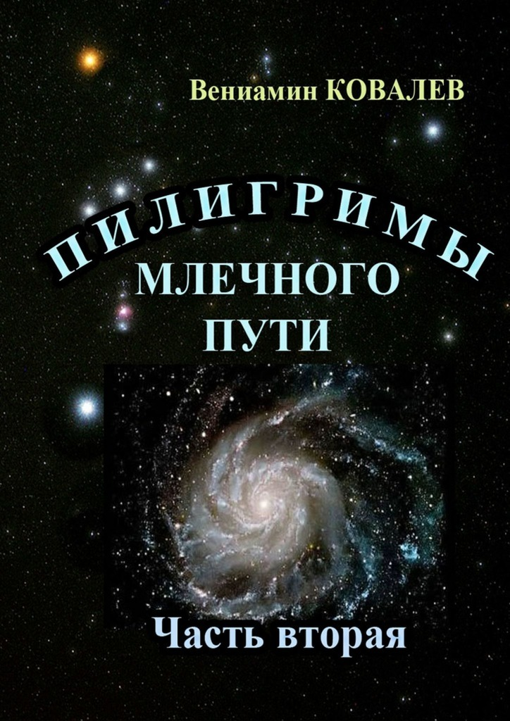 Пилигримы Млечного пути. Часть вторая
