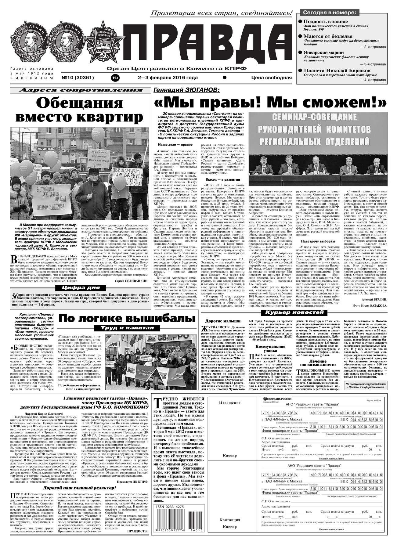 Правда 10-2016