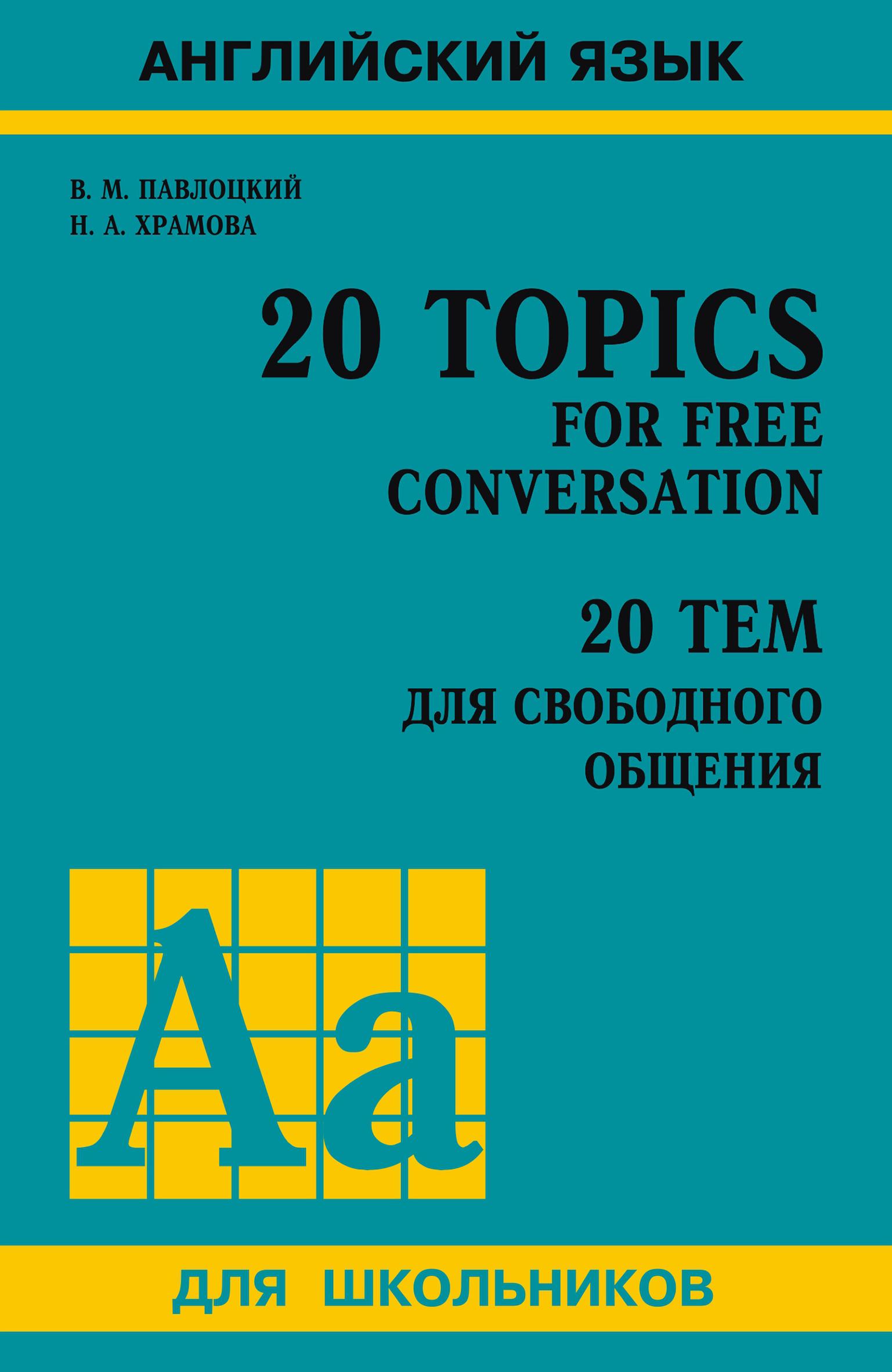 20тем для свободного общения / 20 Topics for Free Conversation