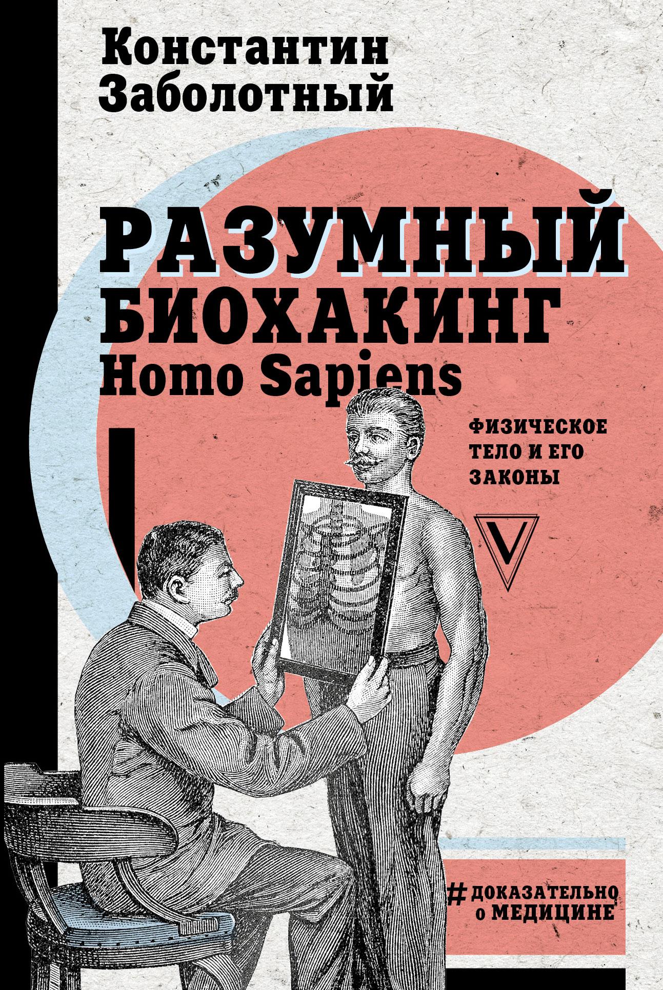 Константин Заболотный «Разумный биохакинг Homo Sapiens: физическое тело и его законы»