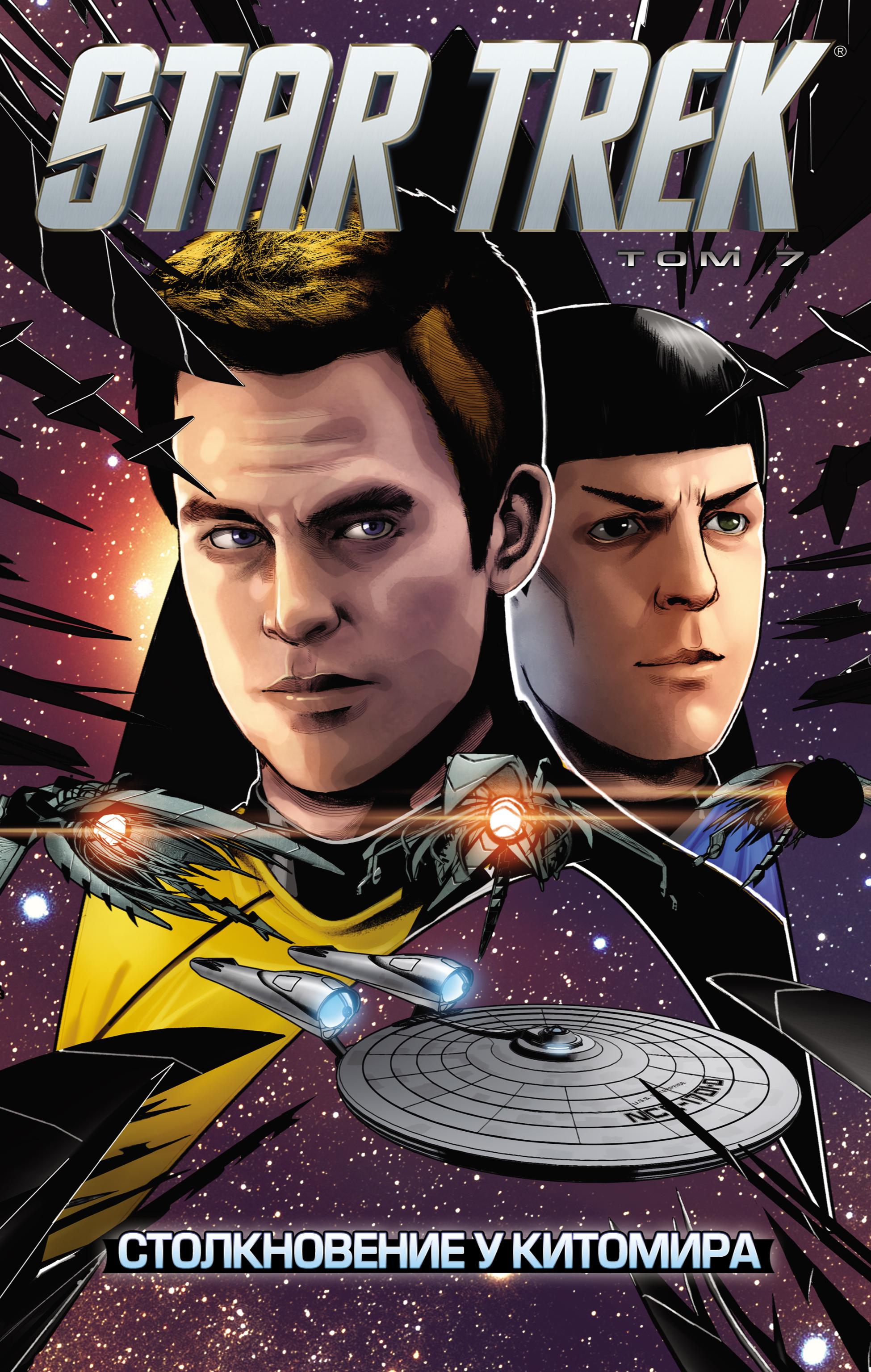 Star Trek.Том 7. Столкновение у Китомира