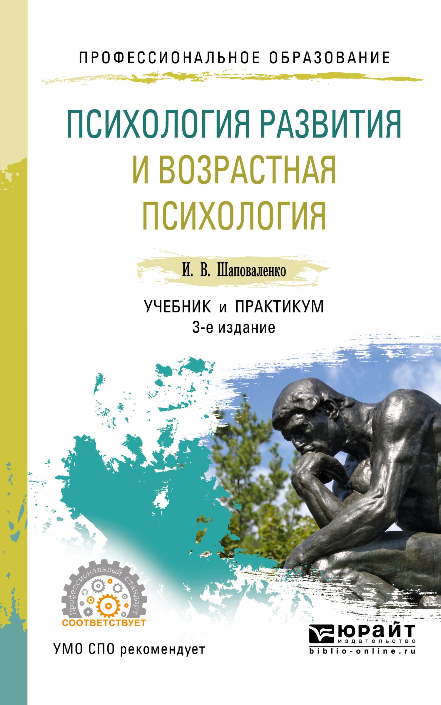 Психология развития и возрастная психология 3-е изд., пер. и доп. Учебник и практикум для СПО