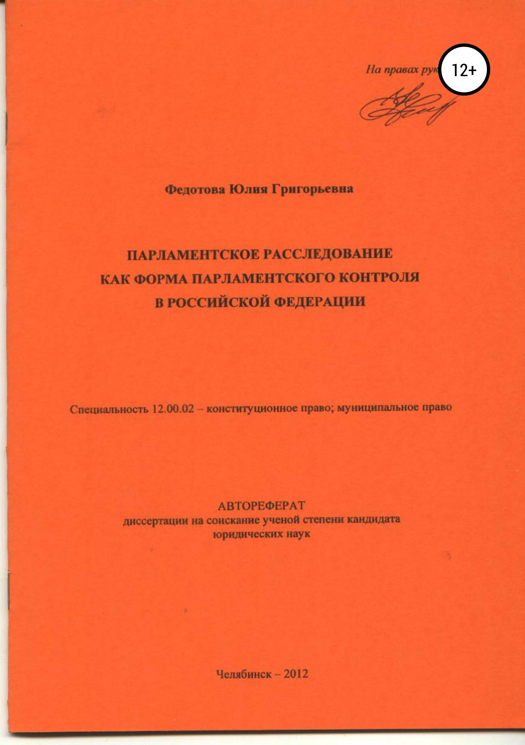Парламентское расследование как форма парламентского контроля в Российской Федерации: автореферат диссертации