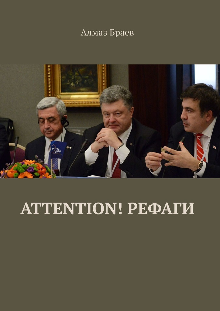 Attention!Рефаги